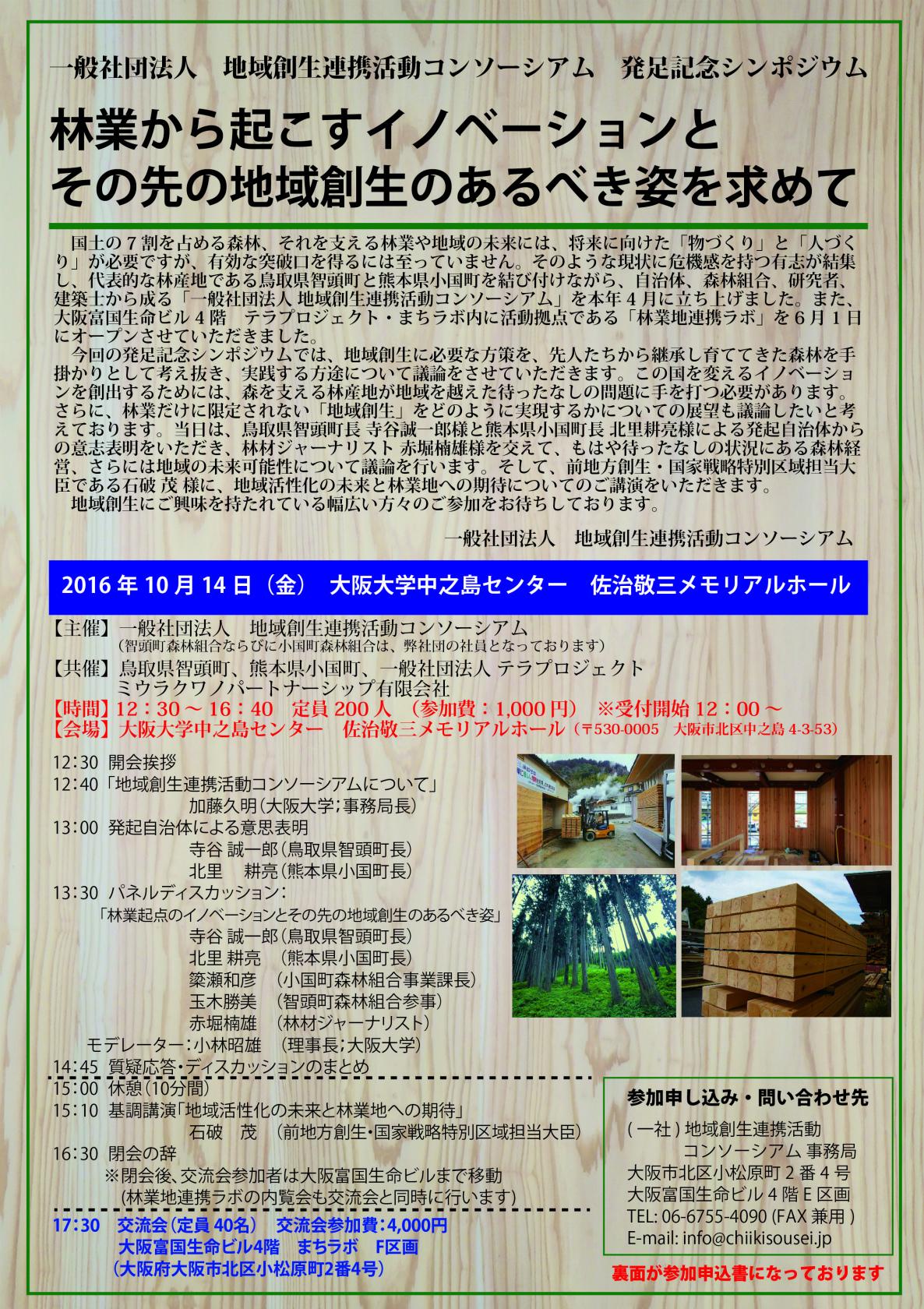 chiikisousei-syp-161014-fl-v1s