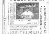 2018/4/30 「ちづDeer's」(鳥取県智頭町)オープンのおしらせ