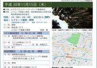 2018/11/10 平成30年度第1回智頭杉講習会 in レウルーラ姫路二階町(11/15開催)