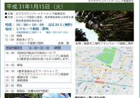 2019/1/15 平成30年度第3回智頭杉講習会 in レウルーラ姫路二階町